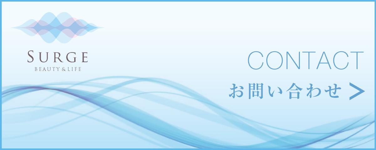 CONTACT・お問い合わせ_Surge・株式会社サージ| 兵庫県神戸市|美容・コスメ・日用品・食品|卸売・総合商社| 美容サロン様への商品提案・コンサルタント|会員向けショップ運営