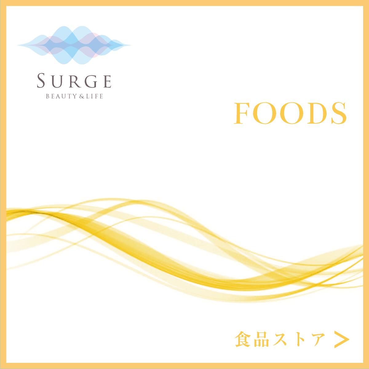 FOODS・食品ストア_Surge・株式会社サージ| 兵庫県神戸市|美容・コスメ・日用品・食品|卸売・総合商社| 美容サロン様への商品提案・コンサルタント|会員向けショップ運営